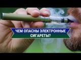 Чем опасны электронные сигареты?