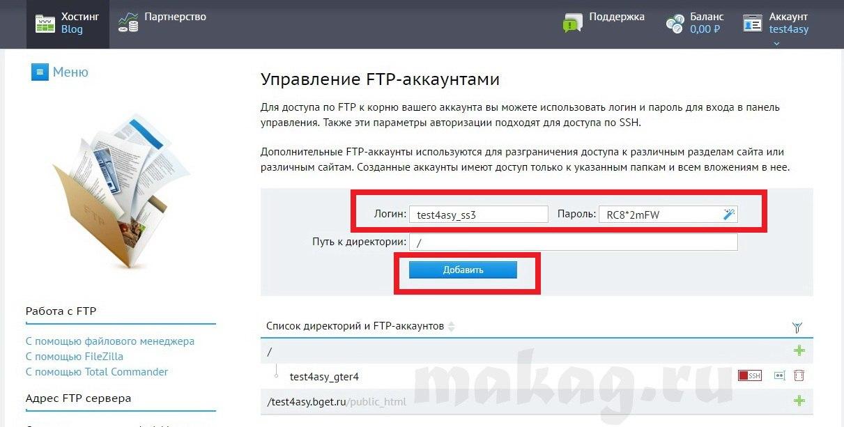 Зарегистрировать ftp хостинг универсальный платный хостинг php