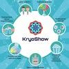 Крио Шоу_Тверь (официальные франчайзи KryoShow)