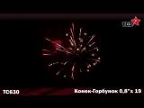 Фейерверк TC630 батарея салютов Конек-горбунок