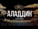 """""""Аладдин"""" Гая Ричи"""