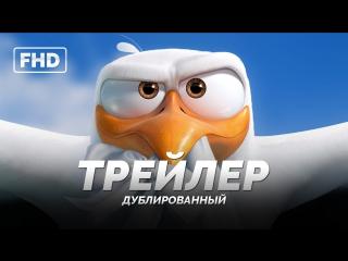 DUB | Трейлер №2: «Аисты / Storks» 2016