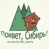 privet_siberia