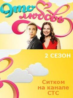 Это любовь 2 сезон 1, 2, 3, 4 серия (2016) HDRip