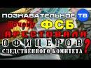 Почему ФСБ арестовала офицеров Следственного Комитета Познавательное ТВ, Артё...