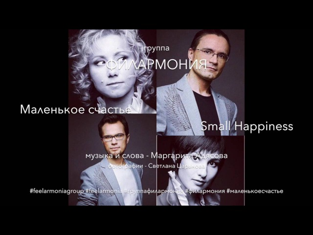 группа ФИЛАРМОНИЯ (Feel'armonia) - Маленькое счастье (footage)