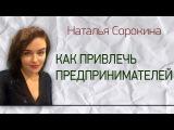 Как привлечь предпринимателей на бизнес-конференцию  Обучение от Натальи Сорокиной
