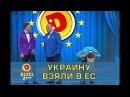 Украину взяли в Евросоюз Дизель Шоу