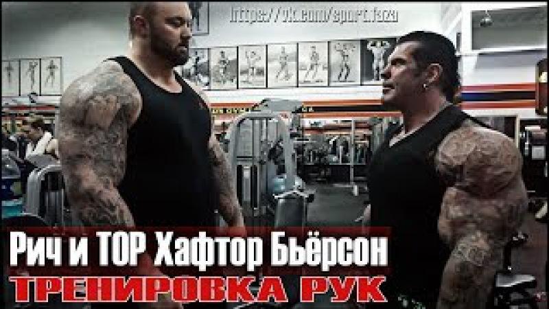 Рич и ТОР (Хафтор Бьёрнсон) - ТРЕНИРОВКА РУК (Sportfaza)