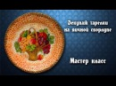 Декупаж тарелки на яичной скорлупе Мастер класс своими руками