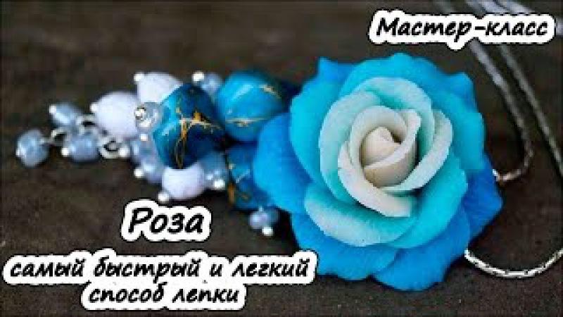 Роза - самый быстрый и легкий способ лепки ❤ Полимерная глина ❤ Мастер-класс