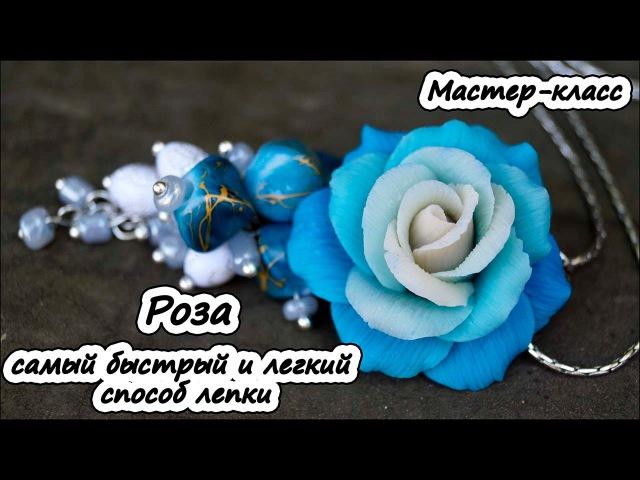 Роза самый быстрый и легкий способ лепки ❤ Полимерная глина ❤ Мастер класс