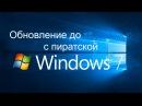 Как я обновился с пиратской Windows 7 до Windows 10