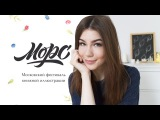 МОРС | Фестиваль книжной иллюстрации 2016