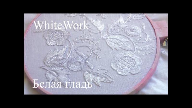 EMBROIDERY WHITE WORK || ВЫШИВКА ВЕРХОШОВ