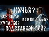 Заблокированное видео - Федор Емельяненко vs Фабио Мальдонадо - кто победил?