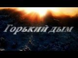 Виталий Синицын (Сборная Союза) - Горький дым