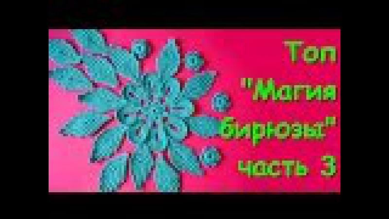 Ирландское кружево. Топ Магия бирюзы часть 3 - Sleeveless jacket The magic of turquoise Part 3