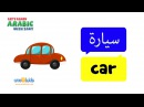 Learn Arabic with Zaky Transport Islamic cartoon