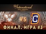 Wings vs DC Финал - 3 игра (The International 2016) [Русские Комментарии)