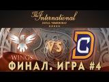 Wings vs DC Финал - 4 игра (The International 2016) [Русские Комментарии)
