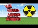 Minecraft|Как сделать ядерную бомбу?