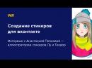 Стикеры для вконтакте. Интервью с Анастасией Попковой