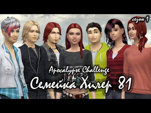 The Sims 4/Apocalypse Challenge/Хилер -81/Агенты