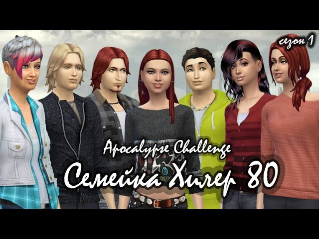 The Sims 4/Apocalypse Challenge/Хилер -80/Внезапный Сэм