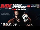 MX MUAY XTREME  FULL HD  16.12.2016