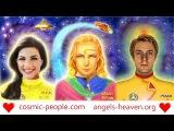 Аштар Шеран и Ангелы Света существа пятой плотности