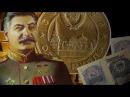 Краткая история финансовой системы России, перетекающая в будущее мировой — уже без США (ИАЦ)