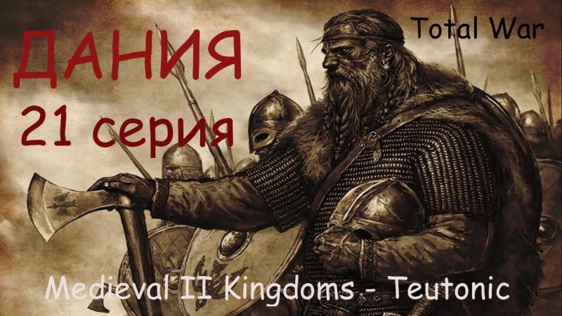 Medieval 2 Дания 21 Дипломатия плюс тяжелые наркотики равно Тевтонский Орден