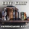 Світ Книг. Український клуб