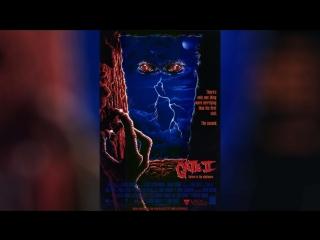 Врата 2 Нарушители (1990) | The Gate II: Trespassers