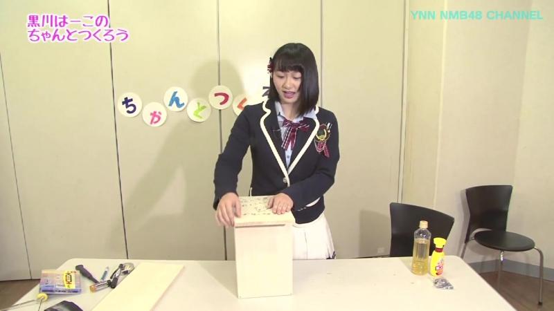 161224 Kurokawa Haako no Chanto Tsukurou