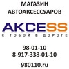 AKCESS магазин автоаксессуаров в Волгограде