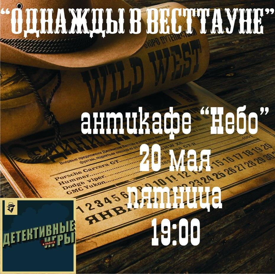 """Афиша Калуга """"Однажды в Весттауне"""" - 20.05.2016"""