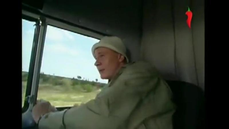 дальнобойщики на перце 1 сезон 4 серия кино