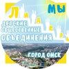 Детские общественные объединения г.Омск