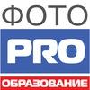 """Всероссийский конкурс ФОТО """"PRO Образование"""""""