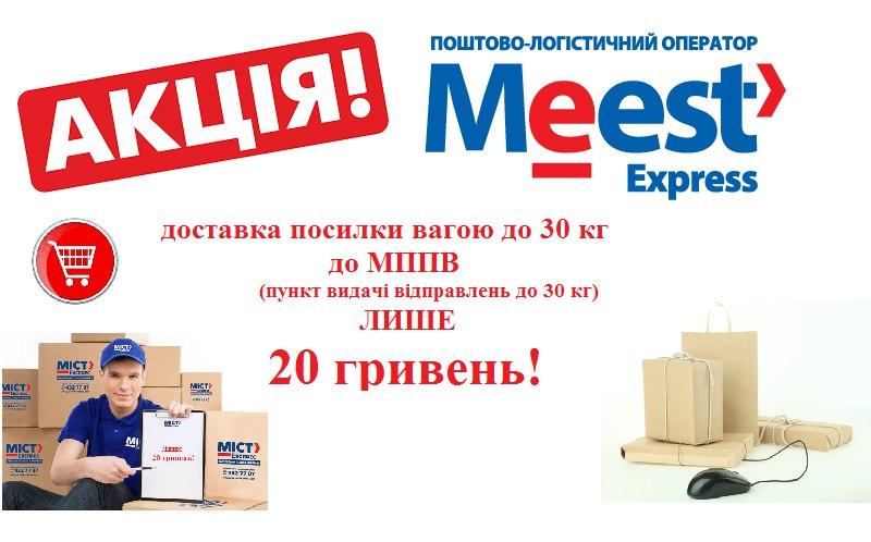 Игрушки с доставкой по Украине всего за 20грн!