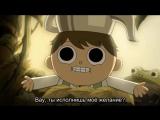 По ту сторону изгороди / Over the garden wall / (Cartoon Network, 2014)