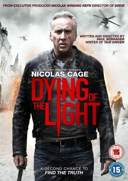 Вмираючий світло (2014)