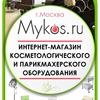 Mykos.ru   Оборудование для салонов красоты