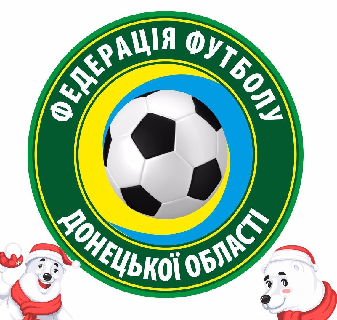 Станьте обладателем набора атрибутики с официальной символикой Федерации футбола Донецкой области!