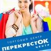 ТЦ ПерекрестОК Центр в Могилеве