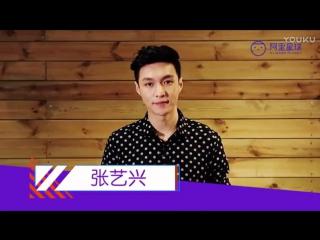 170101 EXO Zhang Yixing Ali Planet New Year Wish