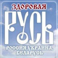 Логотип ЗДОРОВАЯ РУСЬ - РОССИЯ УКРАИНА БЕЛАРУСЬ