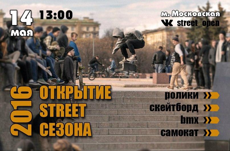 Открытие Street Сезона 2016